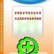 供应劳动防护用品安全使用与应急防护
