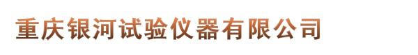 重庆银河试验仪器有限公司