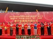 南宁签约仪式图片