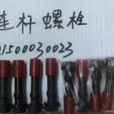 供应连杆螺栓81500030023-小松挖掘机PC200-7连杆螺栓价格小松连杆螺栓81500030023的价格