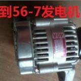 供应PC56-7发电机
