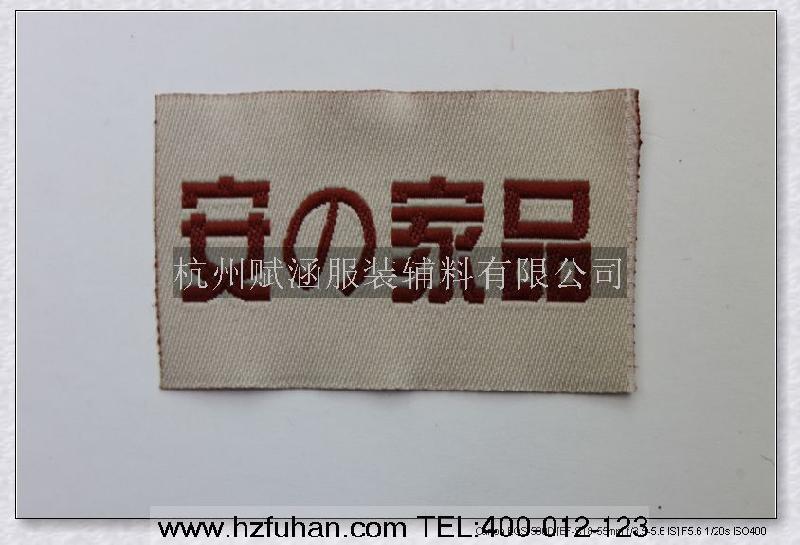 供应棉质织唛-杭州棉质织唛-金华棉质织唛