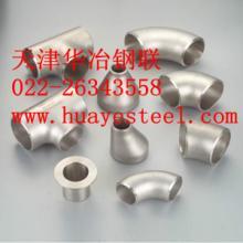 供应不锈钢管件,不锈钢三通,外丝,活结,弯头,批发
