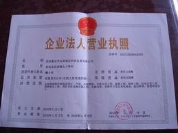 安徽省肥西新京华水泥制品科技发展有限公司
