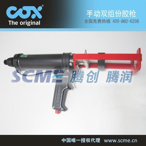 供应双组份气动胶枪200ml胶筒
