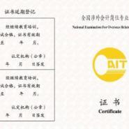 2013年上半年涉外会计考试杭州考点图片
