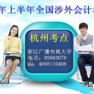 面向杭州地区的2013年涉外会计考试图片