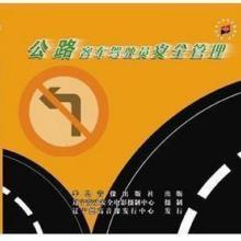 供应公路客车驾驶员安全管理2VCD批发