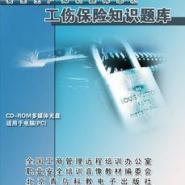 工伤保险知识题库2CD-ROM图片