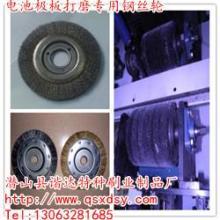 厂家强力推荐电池极板打磨专用钢丝轮