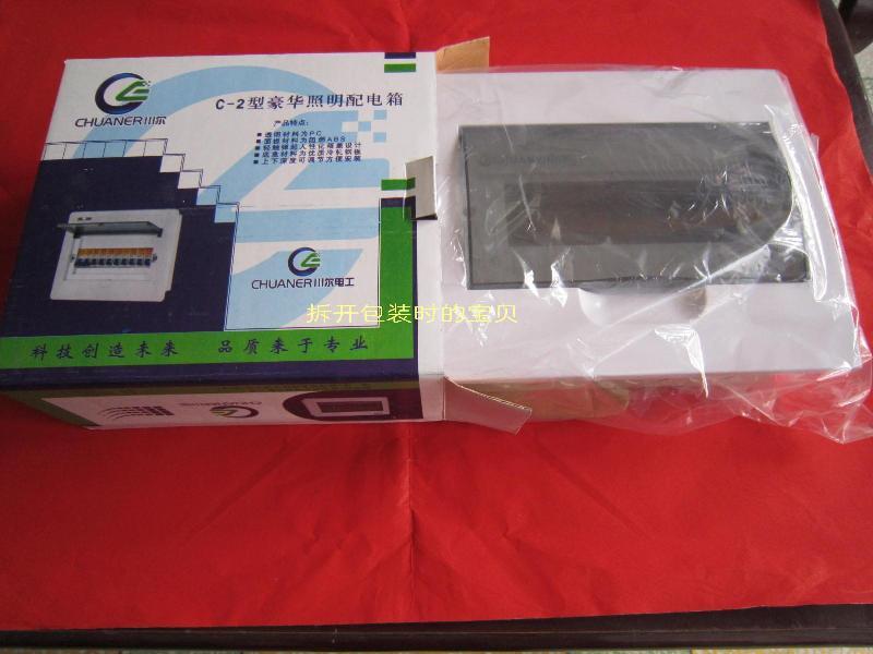 供应明装豪华家用照明配电箱chuaner川尔10回路 高清图片