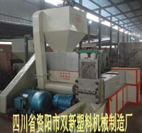 供应双新泡沫颗粒加工造粒机价格,泡沫回收颗粒机,四川泡沫机械制造厂批发