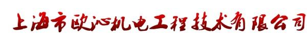 上海市欧沁机电工程技术有限公司