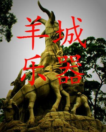 广州羊城乐器有限公司