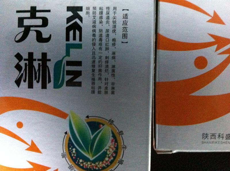 东方易商贸易有限公司生产供应外国尖锐湿疣的