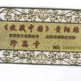 供应金卡模版,金属卡镂空花边制作