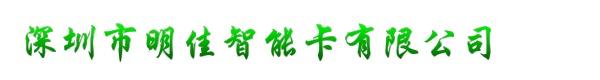 深圳市明佳智能卡有限公司