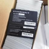 供应条码卡/条码框/128条码