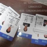 供应数码人像卡人像卡数码数码变量人像卡人像卡工作证数码变量工号