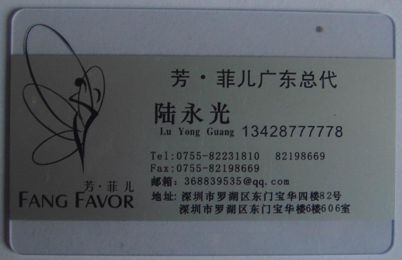 供应透明名片/丝印