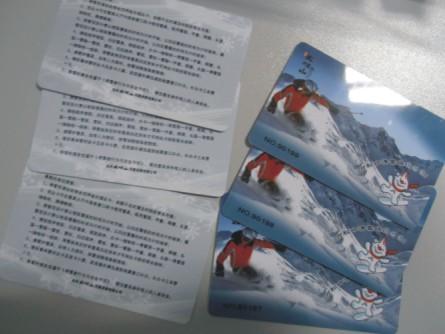智能滑雪会员卡图片/智能滑雪会员卡样板图 (3)