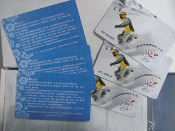 智能滑雪会员卡图片/智能滑雪会员卡样板图 (2)