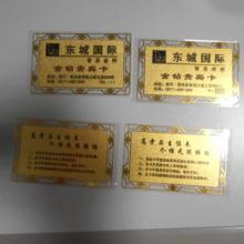 供应金属底纹卡 金属金银卡 金属卡打折卡