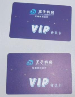 哈尔滨会员卡制作图片/哈尔滨会员卡制作样板图 (3)
