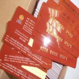 供应pvc材料会员卡