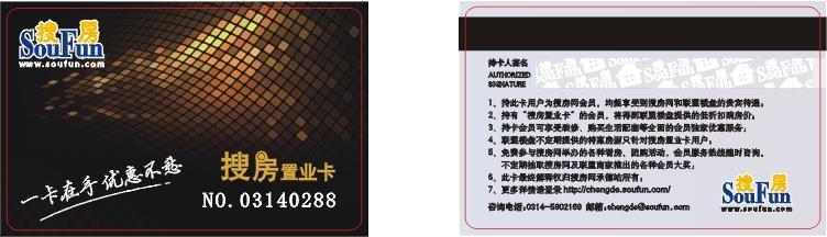 哈尔滨会员卡制作图片/哈尔滨会员卡制作样板图 (1)