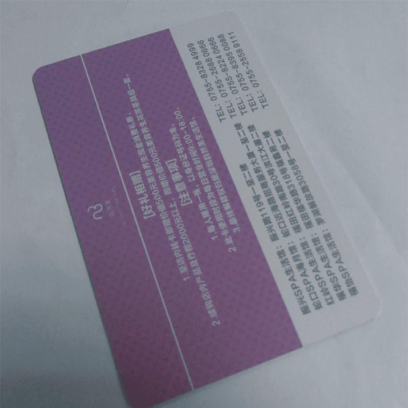 哈尔滨会员卡制作图片/哈尔滨会员卡制作样板图 (4)