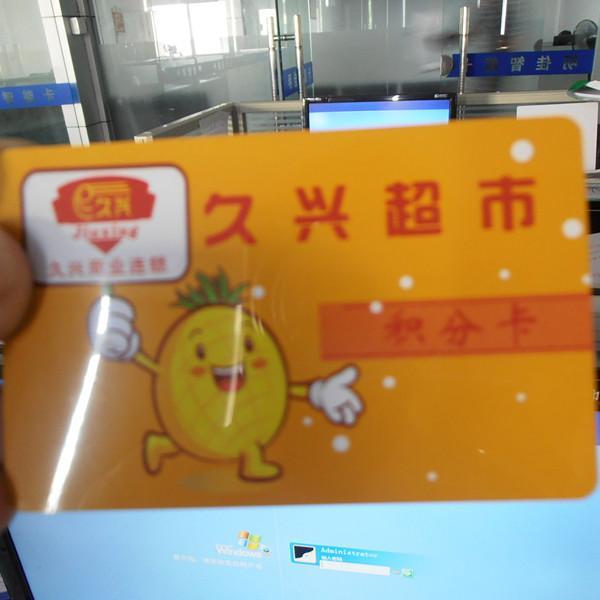 超市积分会员卡/刷卡系统图片/超市积分会员卡/刷卡系统样板图 (3)
