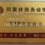供应丝印金属卡片-号码平码