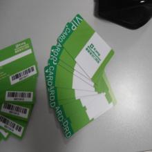 供应条码卡配套会员卡软件