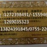 供应单色丝印填色金属卡