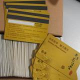 供应pvc磁条卡制作/磁条会员卡制作磁条会员积分卡制作