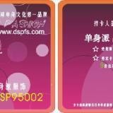 供应各种型号条码卡喷印加工,价格优惠