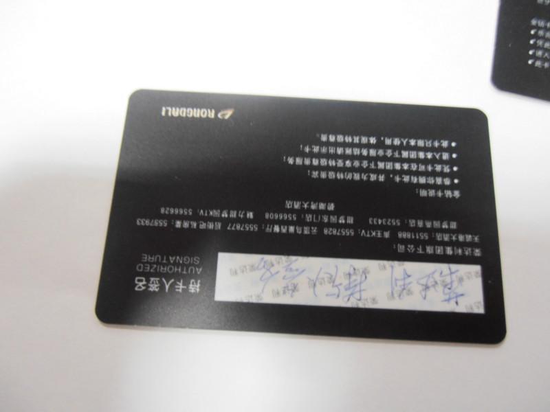 高档会员卡图片/高档会员卡样板图 (4)