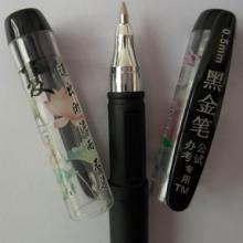 供应黑金笔批发印花版广东圣洁制笔厂