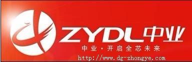 东莞市中业电缆有限公司