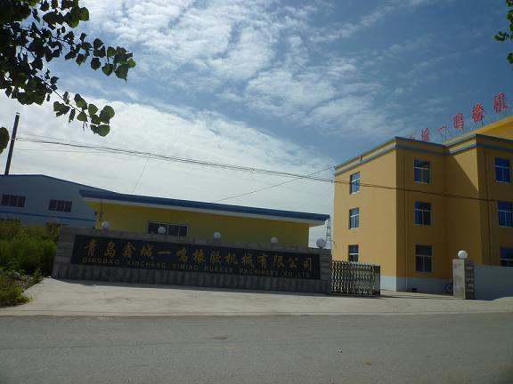 青岛鑫城一鸣橡胶机械有限公司销售办公室