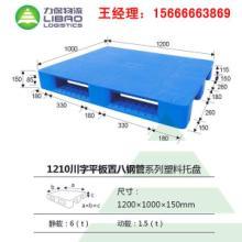 供应塑料托盘/钢托盘/木托盘/纸托盘厂图片