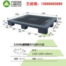 供应山西太原黑色塑料托盘九脚网格系列批发
