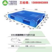 网格双面1311系列力保塑料托盘厂家图片