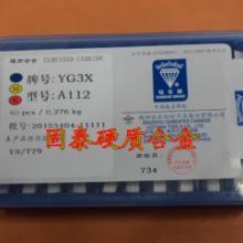 供应YG3X硬质合金刀片