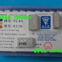 供应螺纹外圆精车刀刀头YW1C110 C116 YW3硬质合金刀片批发