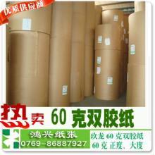 潮流新品 玖龙60克双胶纸道林纸正度大度双胶纸必备之品批发
