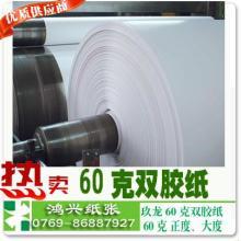 夏款新上市 60克玖龙道林纸玖龙60克高白双胶纸 迎五一特惠价批发