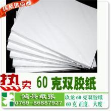 夏季激情供应 双胶纸60克玖龙双胶纸正度大度卷筒 只限鸿兴购买批发