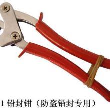 供应优质电力铅封 铅封钳 铅封专用线